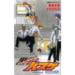 黒子のバスケ Replace4 [JUMP j BOOKS]