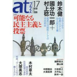atプラス 思想と活動 17(2013.8)