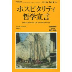 LIBRARY iichiko quarterly intercultural No.119(2013SUMMER) a journal for transdisciplinary studies of pratiques