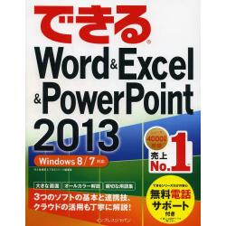 できるWord & Excel & PowerPoint 2013 [できる]