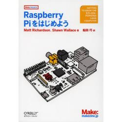 Raspberry Piをはじめよう [Make:PROJECTS]