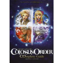 COLOSSUS ORDER COmplete Guide セガトイズ公式カードカタログ [Vジャンプブックス]