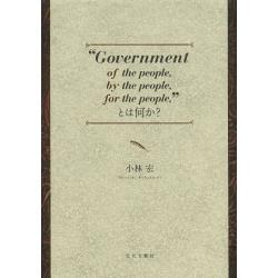 """""""Government of the peopleby the peoplefor the people""""とは何か?"""