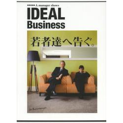 IDEAL Business A manager shows 若者達へ告ぐ。 [A manager shows]