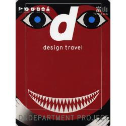 d design travel TOYA