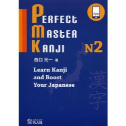 PERFECT MASTER KANJI N2 Learn Kanji and Boost Your Japanese