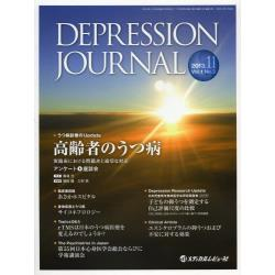 DEPRESSION JOURNAL 学術雑誌 Vol.1No.3(2013.11) [学術雑誌]