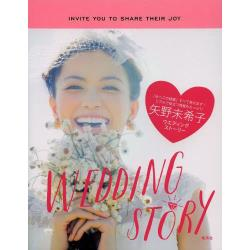 WEDDING STORY 矢野未希子ウエディングストーリー INVITE YOU TO SHARE THEIR JOY