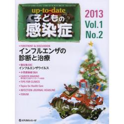 up‐to‐date子どもの感染症 Vol.1No.2(2013.12) [up-to-date]