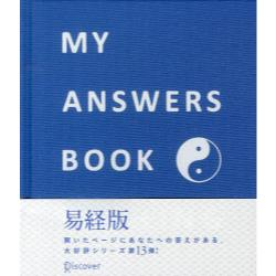 MY ANSWERS BOOK I CHING 易経版