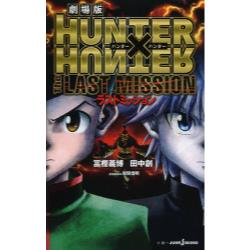 劇場版HUNTER×HUNTER The LAST MISSION [JUMP j BOOKS]