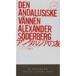 アンダルシアの友 [HAYAKAWA POCKET MYSTERY BOOKS 1879]
