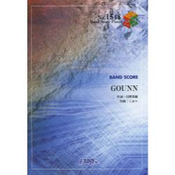 GOUNN [BAND SCORE PIECE No.1548]