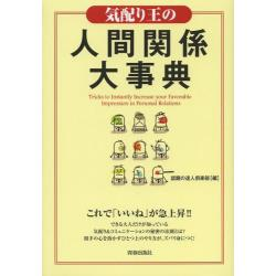 気配り王の人間関係大事典 Tricks to Instantly Increase your Favorable Impression in Personal Relations