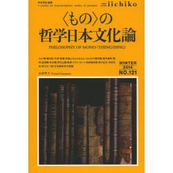 LIBRARY iichiko quarterly intercultural NO.121(2014WINTER) a journal for transdisciplinary studies of pratiques