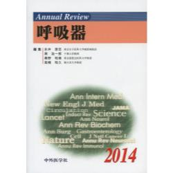 Annual Review呼吸器 2014 [Annual Review]