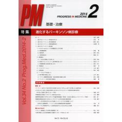 PROGRESS IN MEDICINE 基礎・治療 Vol.34No.2(2014-2)