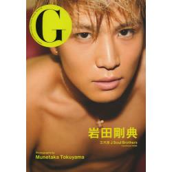 G岩田剛典 三代目J Soul Brothers from EXILE TRIBE GroovingGettingGushing PHOTO magazine