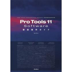 Pro Tools 11 Software徹底操作ガイド for Pro Tools Software MacOS 10 Windows [THE BEST REFERENCE BOOKS EXTREME]