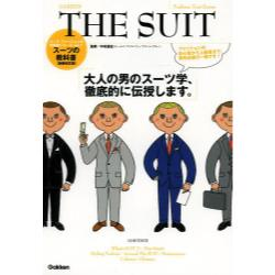 THE SUIT スーツの教科書 大人の男のスーツ学、徹底的に伝授します。 [Fashion Text Series メンズファッションの教科書シリーズ vol.1]