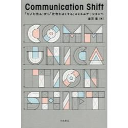 Communication Shift
