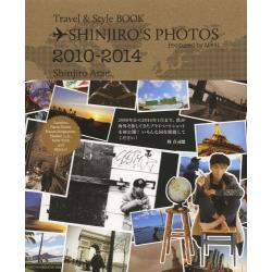 SHINJIRO'S PHOTOS Travel & Style BOOK Produced by Me!!! 2010-2014 [Travel&Style BOOK]