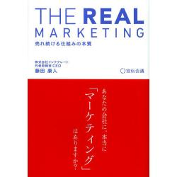 THE REAL MARKETING 売れ続ける仕組みの本質