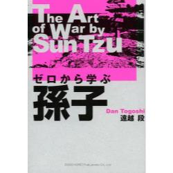 ゼロから学ぶ孫子 The Art of War by Sun Tzu
