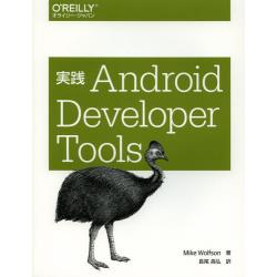 実践Android Developer Tools