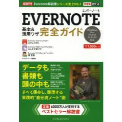 EVERNOTE基本&活用ワザ完全ガイド [できるポケット]