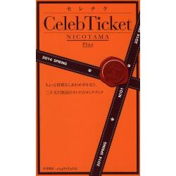 Celeb Ticket(セレチケ) NICOTAMA Plus No1(2014SPRING)