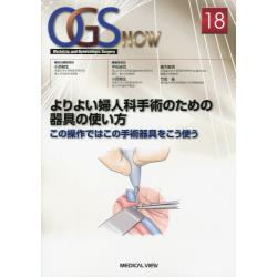 OGS NOW Obstetric and Gynecologic Surgery 18 [OGS NOW 18]
