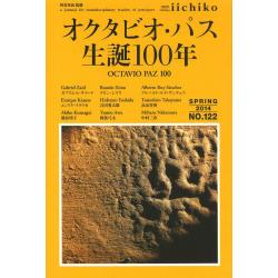 LIBRARY iichiko quarterly intercultural NO.122(2014SPRING) a journal for transdisciplinary studies of pratiques