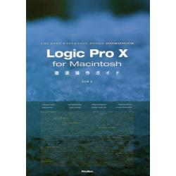 Logic Pro 10 for Macintosh徹底操作ガイド Digital Audio Workstation for Mac OS 10 64bit Architecture [THE BEST REFERENCE BOOKS EXTREME]