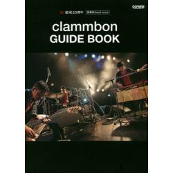 clammbon/GUIDE BOOK 祝!結成20周年愛蔵版band score [祝!結成20周年愛蔵版band scor]