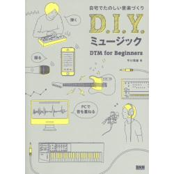 D.I.Y.ミュージック 自宅でたのしい音楽づくり DTM for Beginners [自宅でたのしい音楽づくり]