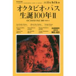 LIBRARY iichiko quarterly intercultural NO.123(2014SUMMER) a journal for transdisciplinary studies of pratiques