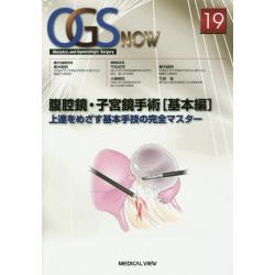 OGS NOW Obstetric and Gynecologic Surgery 19 [OGS NOW 19]