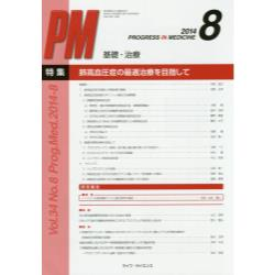 PROGRESS IN MEDICINE 基礎・治療 Vol.34No.8(2014-8)