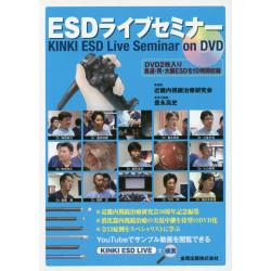 ESDライブセミナー KINKI ESD Live Seminar on DVD