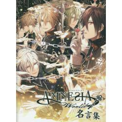 AMNESIA World名言集
