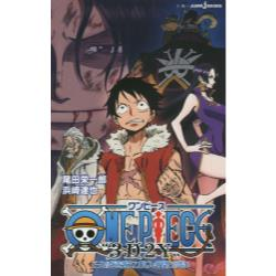 "ONE PIECE ""3D2Y"" エースの死を越えて!ルフィ仲間との誓い [JUMP J BOOKS]"