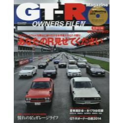 GT-R OWNERS FILE 4 [CARTOP MOOK]