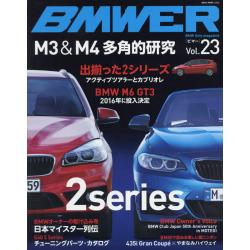 BMWER Vol.23 [NEKO MOOK 2206]