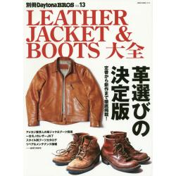 LEATHER JACKET & BOOTS大全 [NEKO MOOK 2213 別冊Daytona BROS Vol.13]