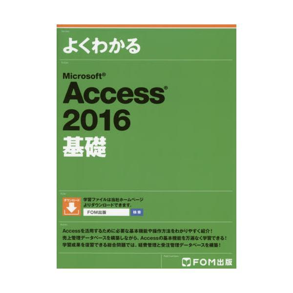 microsoft access 2016 book pdf