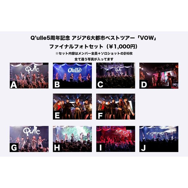 Q'ulle 5周年記念 アジア6大都市ベストツアー「VOW」ファイナルフォトセット A