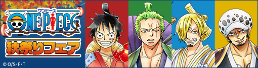 ONE PIECE 秋祭りフェア